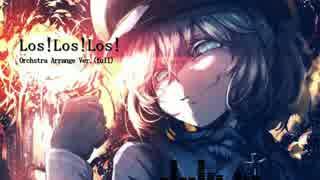 【幼女戦記ED】Los!Los!Los! (full)【オーケストラ】