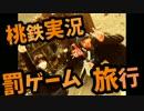 第55位:ゲーム実況者3人で楽しい日光旅行【前編】 thumbnail