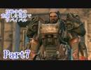 【実況】核戦争後の荒廃した世界でサバイバル【Fallout4】part7