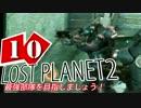 【LP2】LOST PLANET2で最強部隊を目指しましょう! #10【4人実況】