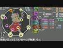 【創作譜面】物凄い狂っとるフランちゃんが物凄いうた【maimai】