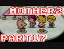 【MOTHER2】ぼくたちは、ちきゅうをまもる【実況】 part17