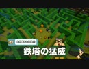 #3【Minecraft】お前らもっと自分勝手【実況】
