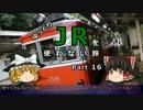 【ゆっくり】 JRを使わない旅 / part 16