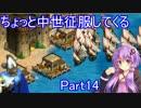 【AoE2】ちょっと中世征服してくる Part14【結月ゆかり&ゆっくり実況】