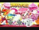 【スペシャルバトルボーナス】武田モグ玄撃破でレアガチャコ...