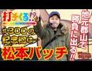 パチスロ【打チくる!? 松本バッチ編】 #300 スーパーリノMAX 前編
