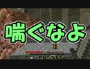 [Minecraft] ぼくらのマインクラフト-R- 第4話 「敵の拠点!?」