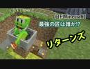 【日刊Minecraft】最強の匠は誰か!?リターンズ トロッコでGO3日目【4人...