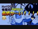 HOT!DOTT!情報局~PART21~最終回