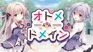 オトメ*ドメイン RADIO*MAIDEN 第01回 2015年12月24日 放送