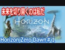 【Horizon Zero Dawn】未来を切り開くのは私だ(実況Part1)
