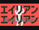 【あおいちゃん】 エイリアンエイリアン DIVERA REMIX 【歌ってみた】