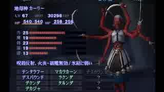 【真・女神転生III NOCTURNE マニアクス】HARD初見実況プレイ252