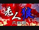 【ゆっくり人狼】老人狼_5(6日目最終日)【脳内卓】