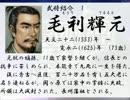 明智光秀奮闘記「後伝」 【蒼天録 実況】 第弐回