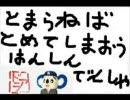 【ニコニコ動画】08/04/22 ナゴヤドーム 阪神戦 現地試合ダイジェスト&ドアラバック転を解析してみた