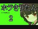 【Horizon Zero Dawn】ホラきりたん02【VOICEROID+】