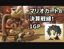 【マリオカート8】決算戦線1GP目【むつー視点】