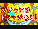 【モンスト】超獣神祭16連で証明された