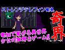【実況】悪夢を漂う!少女が異世界を謎解き冒険1日目【ストレンジ電話】