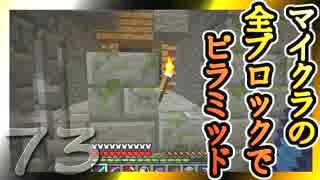 【Minecraft】マイクラの全ブロックでピラミッド Part73【ゆっくり実況】