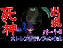 【実況】悪夢を漂う!少女が異世界を謎解き冒険2日目【ストレンジ電話】