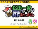 【簡易動画ラジオ】松田一家のドアはいつもあけっぱなし:第288回