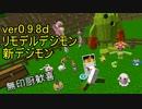 【Digimobs】新デジモンとリモデル(0.9.8d)【Minecraft】