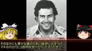 【ゆっくり歴史解説】黒歴史上人物「パブロ・エスコバル」