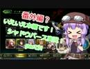 番外編?いえいえ本編です! シャドウバース実況!part3