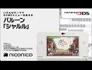バルーン「シャルル」/ ニンテンドー3DSテーマ ニコニコアレンジ