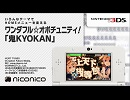 ワンダフル☆オポチュニティ!「鬼KYOKAN」/ ニンテンドー3DSテーマ ニコニコアレンジ thumbnail