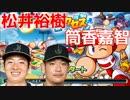 【パワプロ2016】サクサクセスで作るオリジナル侍ジャパン♯21