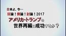 1/3【討論】アメリカ・トランプの世界再編は成功するか?[桜H29/3/4]