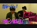 【MTG】MAGIC奮闘伝2nd Season ~6ターン目2/2~ [by ARROWS-SCREEN]