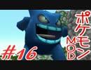 【Minecraft】ポケットモンスター シカの逆襲#16【ポケモンMOD実況】
