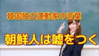 人気の「独立運動家」動画 2本 -...