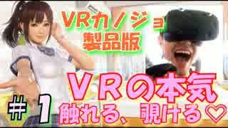 【実況】紳士向け!VRの彼女とポッキーゲームしてみたpart.1