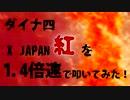 【紅 1.4倍速】X JAPANの紅を1.4倍速で叩いてみた!