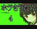 【Horizon Zero Dawn】ホラきりたん04【VO