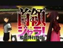 【艦これMMDドラマ】首領ジャラ!-艦娘博打物語- 予告編【ドンジャラ】