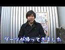 まりも☆のののダーツの旅 in GINZA S-style 予告編