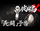 ショートアニメ『彼岸島X』#11【死闘】予告