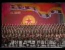 あなたがいなければ祖国もない 〜朝鮮人民軍〜 【朝鮮音楽】03
