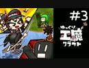 ゆっくり工魔クラフトS5 Part3【minecraft1.10.2】0119