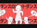 【新進気鋭に】ダンスロボットダンス歌ってみたn【NAOYA】