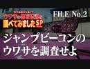 【ネタ動画】Splatoon ウワサの都市伝説 No.2