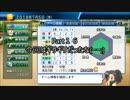 【栄冠ナイン】艦娘と目指せ!甲子園制覇!!@広島編20【つみき荘】