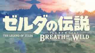 【実況】愛に生きるゼルダの伝説ブレスオブザワイルド part1